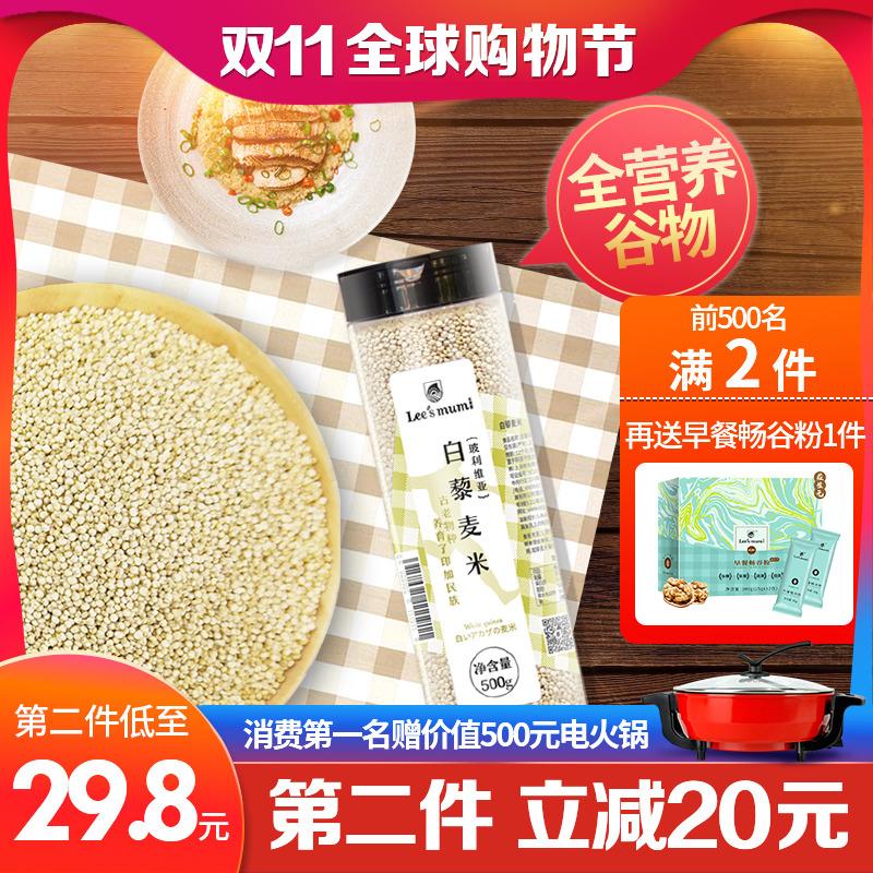 乐食麦进口白藜麦米白色黎麦宝宝婴儿杂粮牛奶脂低健身燕麦代餐粥