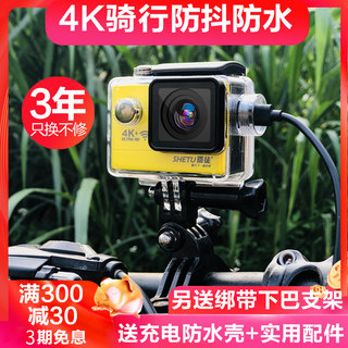 The Camera X6 diving sport camera 4K HD waterproof VLOG camera motorcycle helmet mounted data recorder