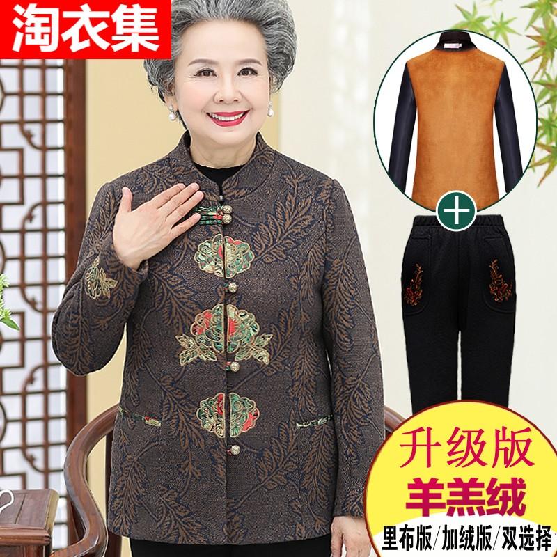 中老年秋装女外套60岁70唐装老人衣服奶奶妈妈秋冬太太喜庆套装80