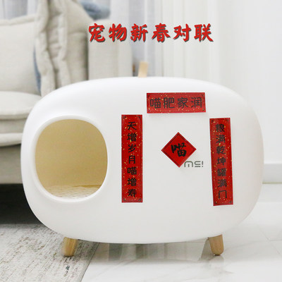 Non-sticky pet spring couplets mini creative cat litter box couplet cat toilet calligraphy decoration dog cage cat cage new year door pair
