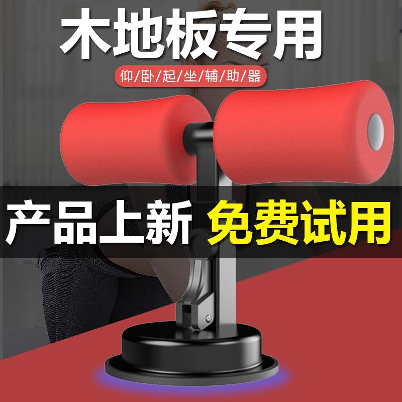 木地板专拍减腰腹收腹机仰卧起坐辅助器吸家用卷腹v家用盘式