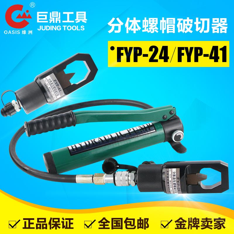 [FYP-24分体式液压螺帽破切器 螺母生锈破开器 螺杆劈开切除FYP-41]