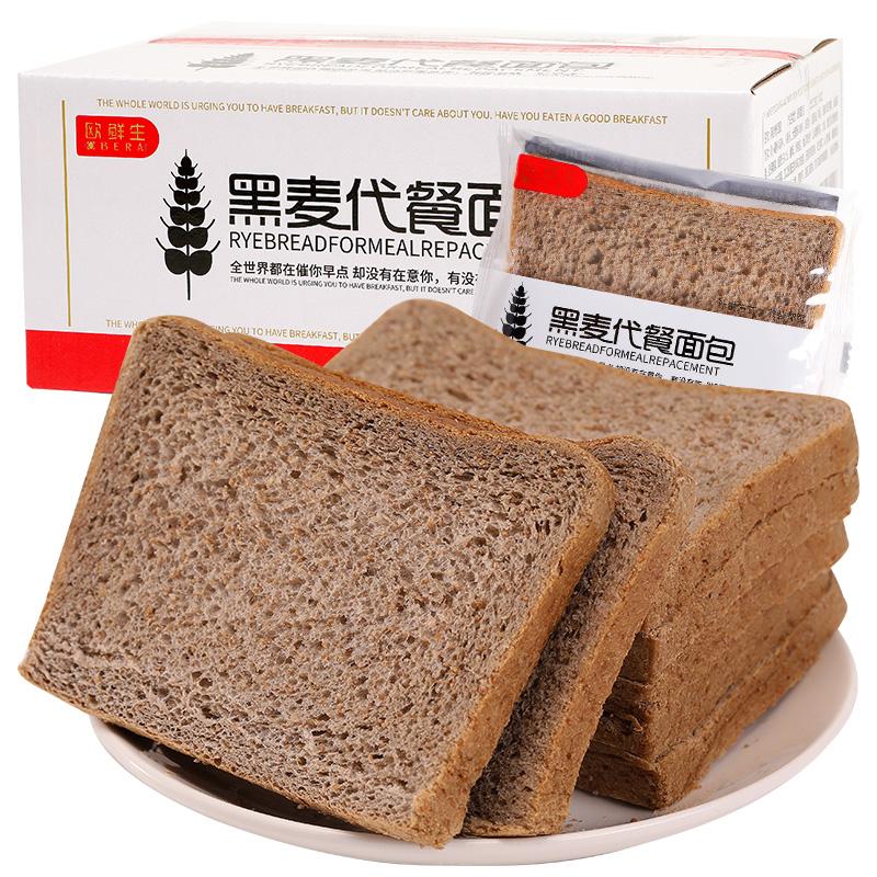 黑麥全麥面包粗糧切片吐司無蔗糖飽腹營養代餐早餐零食品歐包整箱
