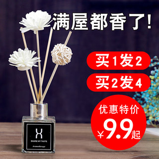Air freshener aromatherapy essential oil toilet toilet deodorant household indoor room incense bedroom long lasting perfume