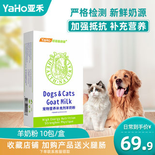 Yaho / alkylene Wo pet dog sheep milk newborn puppies from weaning period Adult cat 10 lactating bag / box