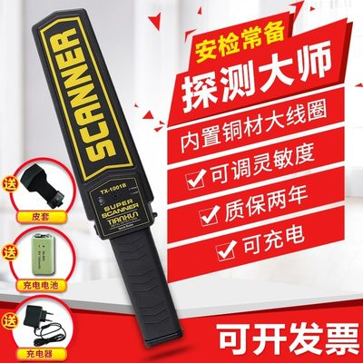 Metal detector check mobile phone high precision student hand-held metal detector security stick scanner