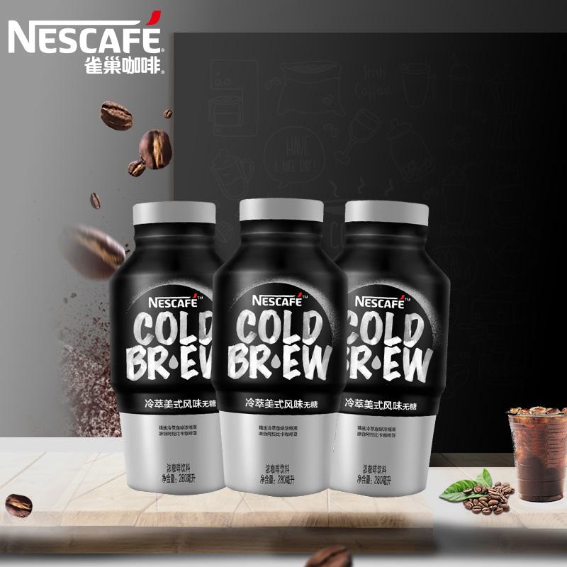 雀巢 冷萃美式無糖咖啡 280mlx6瓶