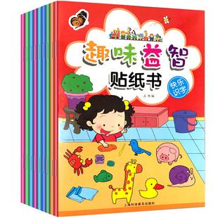 幼儿童贴纸书0-2-3-4-5-6岁宝宝