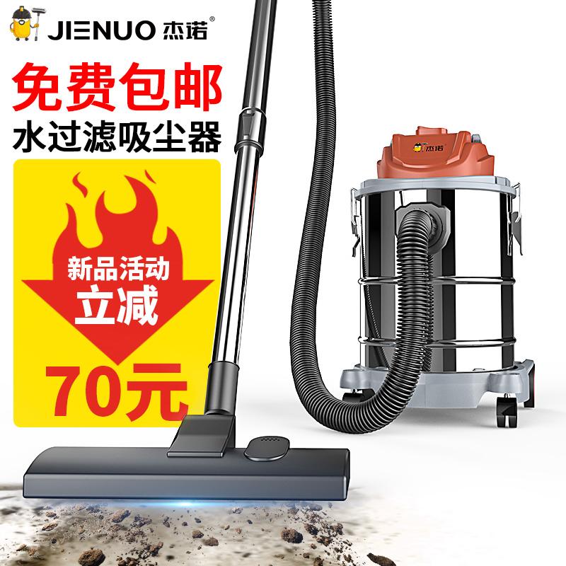杰诺吸尘器干湿小型强持式商用吹家用吸尘机劲水过滤大功率v干湿手