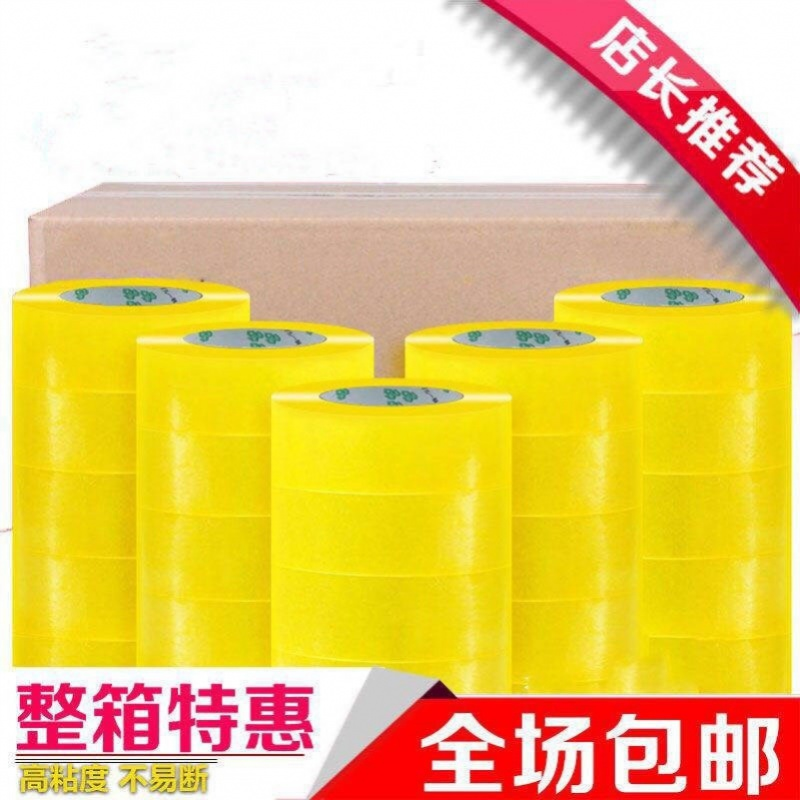 Tape express packing machine yellow tape waterproof thickening wear transparent tape large volume large thickening