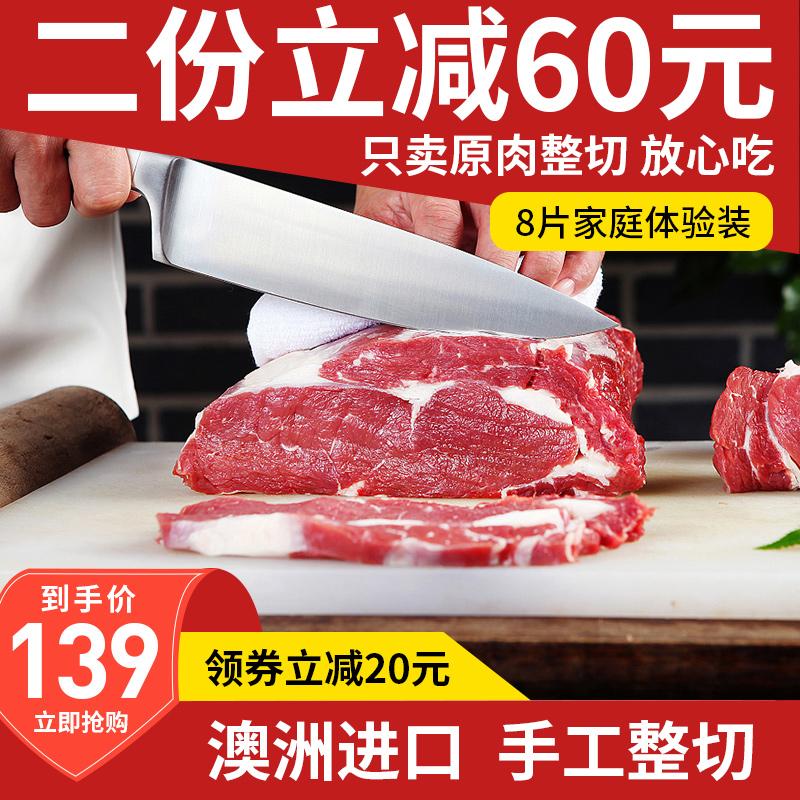 爱味客澳洲进口西冷牛排套餐整切家庭牛扒沙朗牛排新鲜黑椒8片装