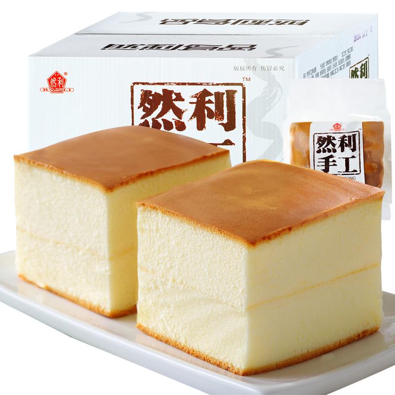 【买一送一】早餐面包下午茶然利手工蛋糕