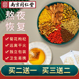 Nanjing Tongren Tang Chrysanthemum Cassia Tea Golden Silver Flower Burdock Root Night Eye Minding Health Flower Tea