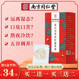 Nanjing Tongrentang Red Bean, Barley, Gorgon Tea Drink, Red Bean, Coix Seed, Tartary Buckwheat, Barley, Tea, Scented Tea Combination Type