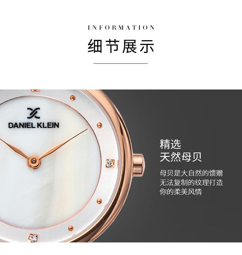 欧洲潮牌 Daniel Klein 女士石英手表手链套装 图11