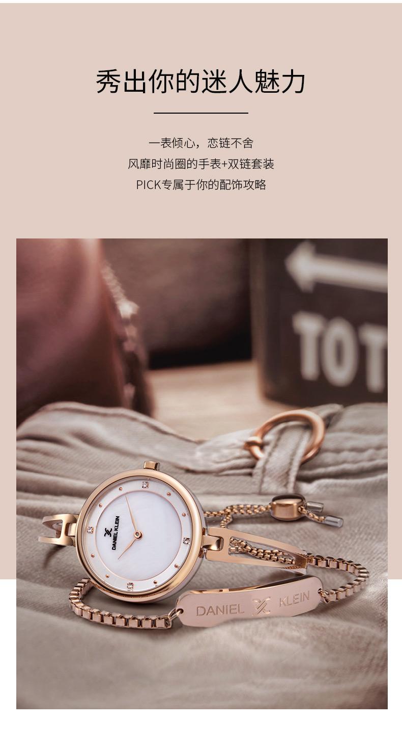 欧洲潮牌 Daniel Klein 女士石英手表手链套装 图3