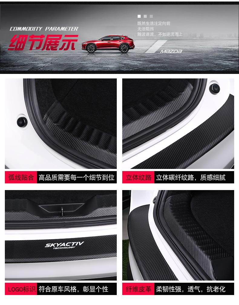 Miếng dán chống trầy  xước cốp  sợi cacbon Mazda CX-8 2019 - ảnh 24