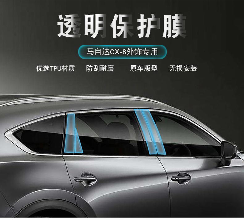 Miếng dán cột cửa trong suốt  Mazda CX8 2019 - ảnh 2