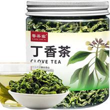 【白领福利】养胃丁香茶罐装50g