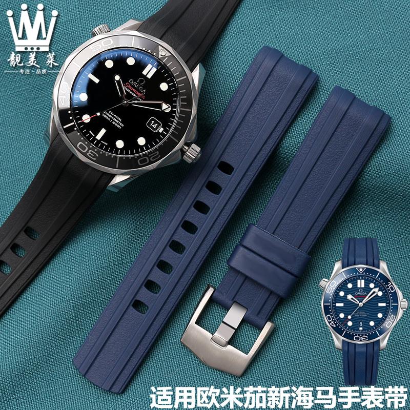 v海洋欧米茄新海马300海洋硅胶AT150蝶飞防水橡胶宇宙手表带男20mm
