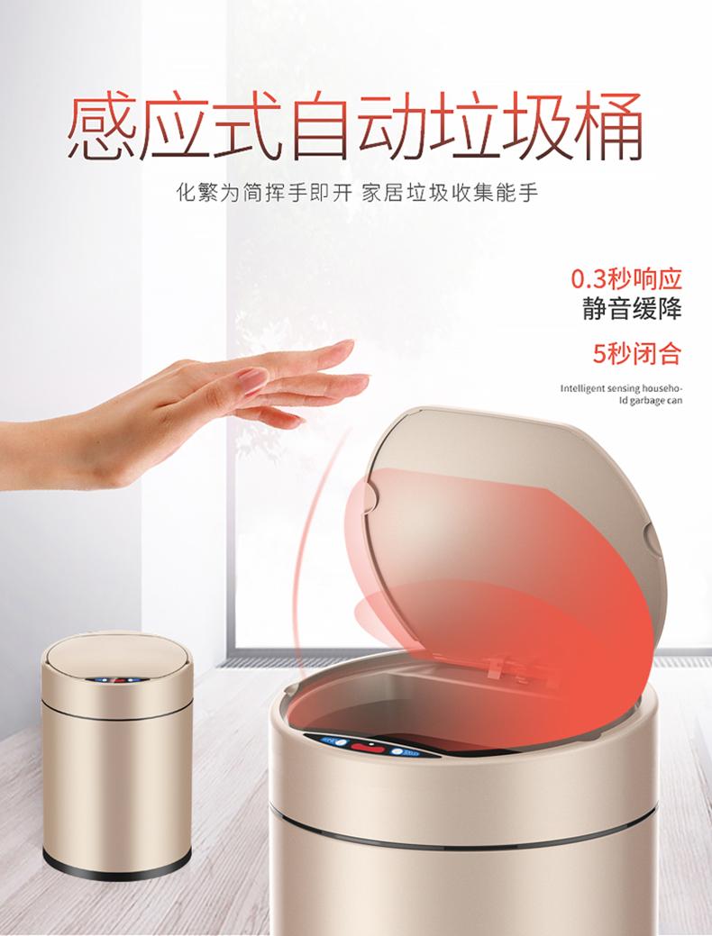 感应垃圾桶智能家用全自动创意客厅高檔简约厕所带盖子电动纸篓详细照片