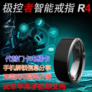 Extreme Control 4th Generation R4 Smart Ring 3rd Generation R3 Lord of the Rings Bracelet NFC Ring Male Black Technology Wearing Couple Ring