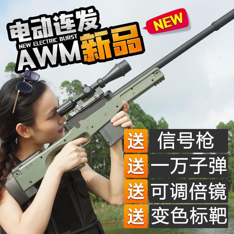 Jedi survival awm signal with real 8x mirror sniper 15 guns eat chicken toy boy 98k m24 set snatch