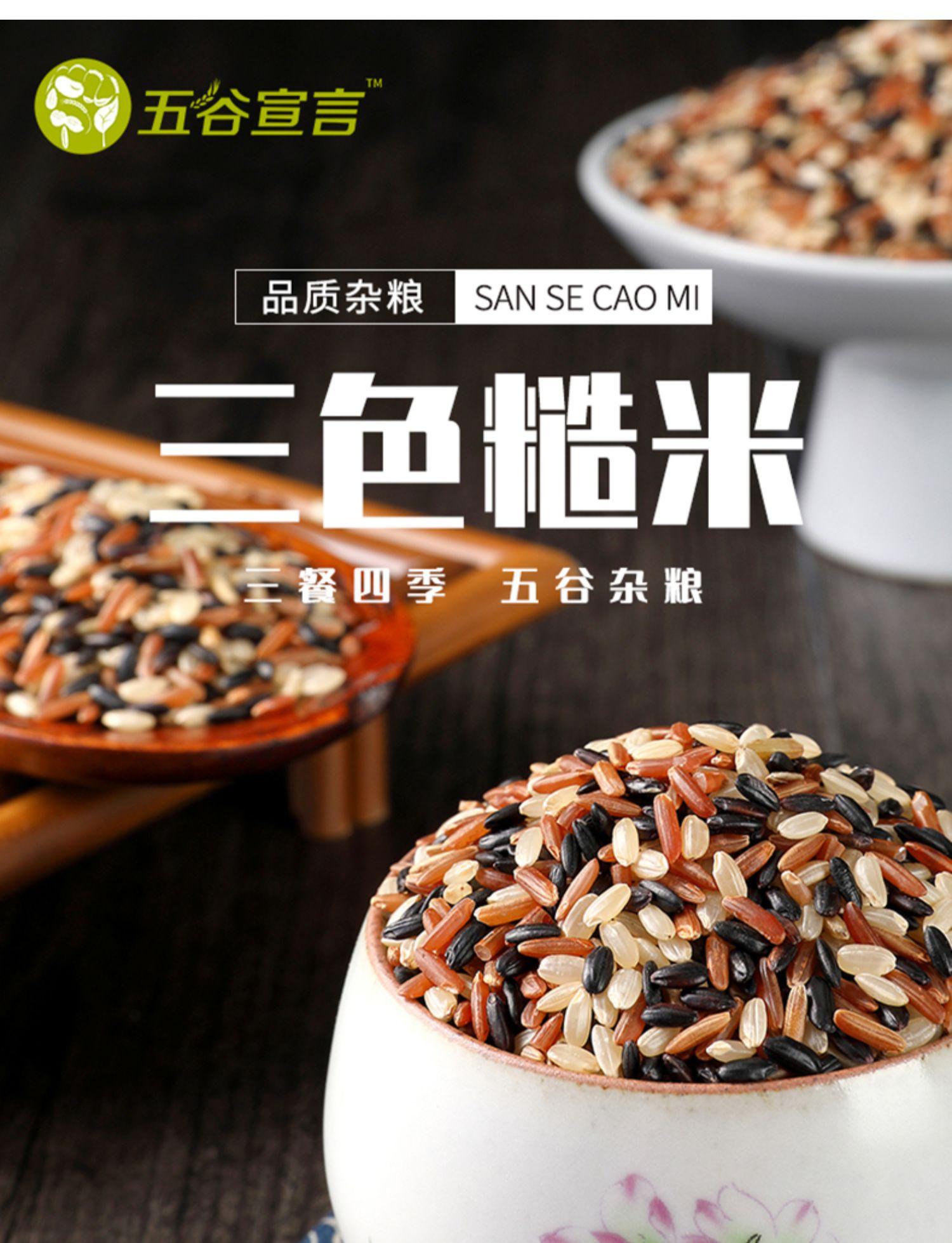 东北三色糙米杂粮胚芽米2.5kg