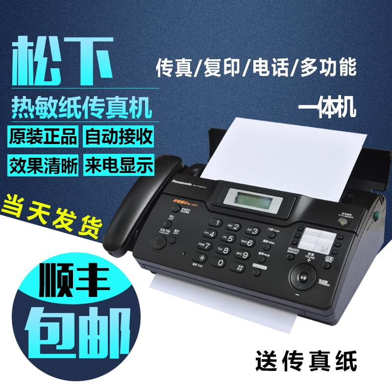 顺丰包邮全新原装松下热敏纸传真机电话复印一体机家用办公传真机