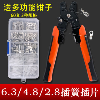 Box 60 sets 6.3 / 4.8 / 2.8 plug-in laptocial cold press terminal terminal wire connector pliers