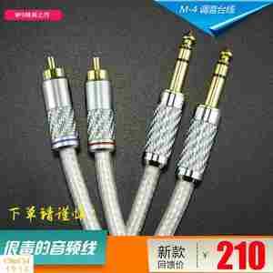 台湾MPS M-4银缠绕4<span class=H>芯</span>发烧6.5mm平衡转RCA莲花转6.35<span class=H>音频线</span>信号线