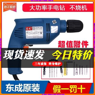 Dongcheng electric hand drill electric screwdriver tool household multifunctional electric switch 220V Dongcheng pistol drill durable