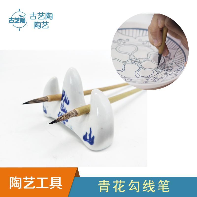 Đồ gốm cổ gốm dụng cụ vẽ tranh cọ móc dây bút bút màu xanh và trắng - Công cụ tạo mô hình / vật tư tiêu hao