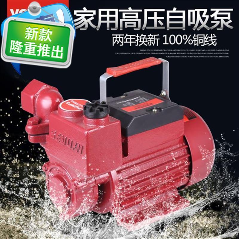 370w55h0w750w家用自吸泵自来r水管道增压泵井用抽水泵吸水泵