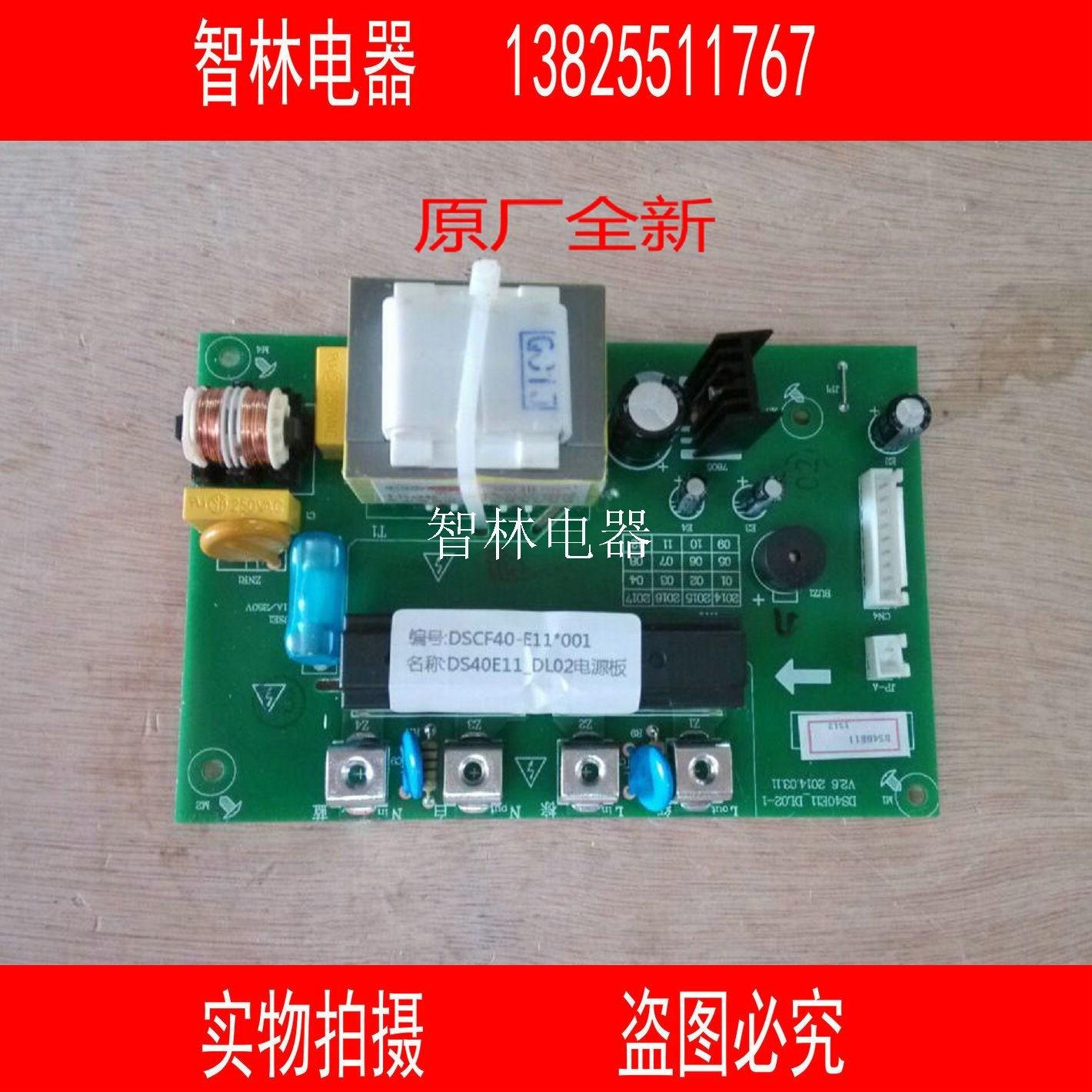 原厂全新万和电热水器配件电脑板DSCF40/50/60-E11 E12 E13电源板