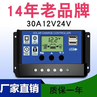Solar controller 12V24V30A automatic lead-acid lithium battery universal battery board charger street lamp