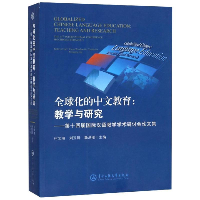 全球化的中文教育 危道军,胡永骁主编 教学方法及理论