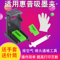 Clip For HP ink absorbing 8,038,026,808,162,132 exhaust air dredge head cartridge hp1112 2130 2131 2132 2622 2621 3638 3636 Printer