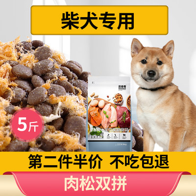 Shiba Inu Special Dog Food 2.5kg5 kg Puppies Adult Dogs Medium and Large Dogs Universal Dog Food Beauty Hair Calcium Supplement