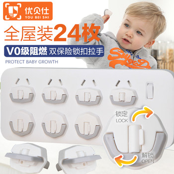Plug socket protective cover protective cover child safety against electric shock jack plug infant baby switching power supply cover