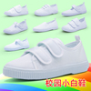Children's baby indoor shoes children's shoes students white sneakers kindergarten white shoes boys and girls white shoes canvas shoes