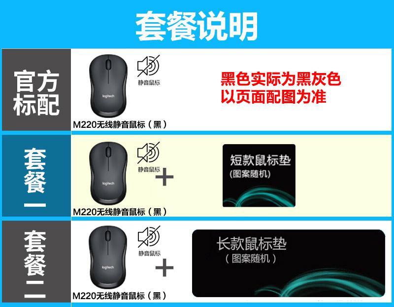 8a2c722aee0 BlueM220; [Official flagship store] Logitech M220 silent wireless mouse  notebook desktop computer office M186 upgrade