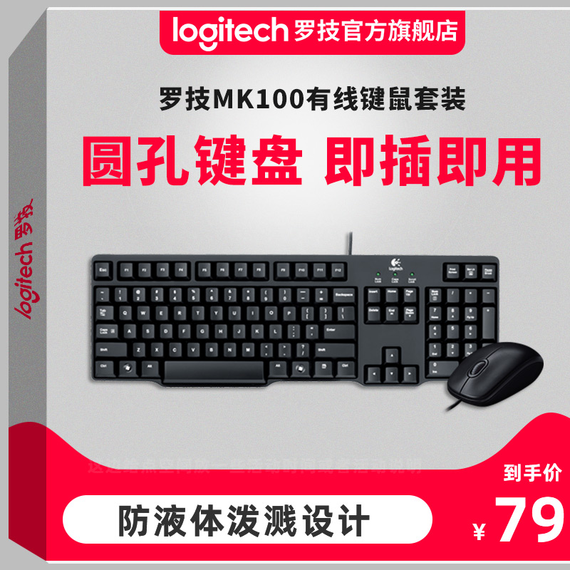 Logitech MK100 wired keyboard mouse mouse set round hole PS2