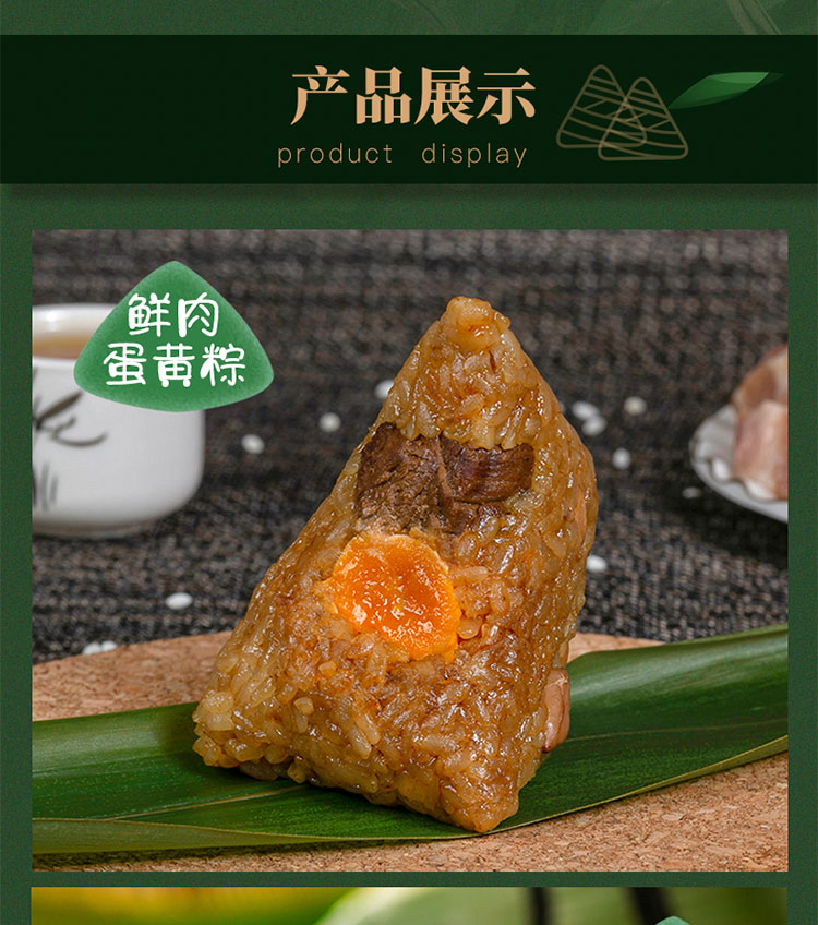 西安飯莊老字號端午鮮肉蛋黃粽豆沙粽紅棗粽300g散裝粽子陜西特產(圖5)