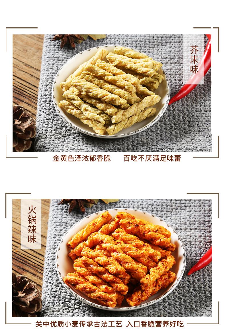 西安飯莊手工小麻花80g*3包 休閑零食酥脆麻花(圖7)