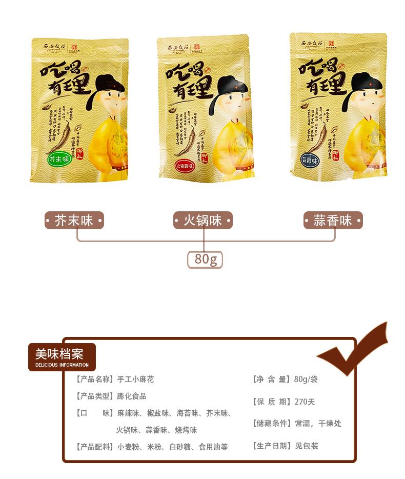西安饭庄手工小麻花80g*3包 休闲零食酥脆麻花(图10)