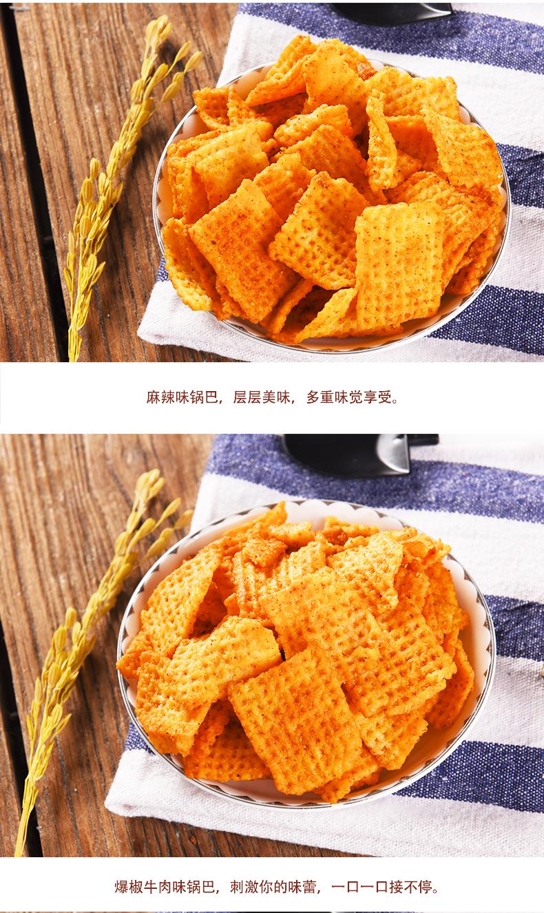 西安飯莊傳統老字號手工鍋巴350克獨立包裝休閑零食年貨聚會零食(圖4)