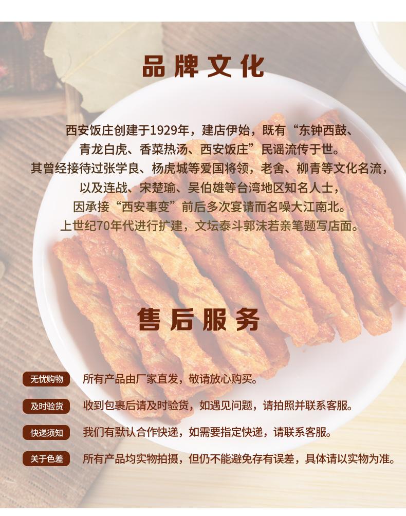 西安飯莊手工小麻花80g*3包 休閑零食酥脆麻花(圖11)