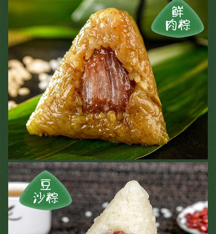 西安飯莊老字號端午鮮肉蛋黃粽豆沙粽紅棗粽300g散裝粽子陜西特產(圖6)