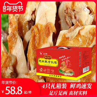 4 packs full box authentic special Texas five fragrant chicken burning chicken finish cooked chicken snacks official flagship store